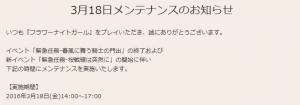 s-2016-03-17-2304.jpg