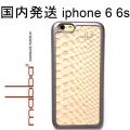 The Snake Vanilla iPhone 6 Hulle (1)