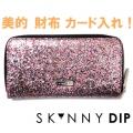 2016 multi glitter purse (5)1