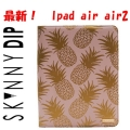 IPAD PINEAPPLE CASE111 (4)1