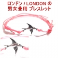 SWALLOW FRIENDSHIP BRACELET CORAL silver (3)1