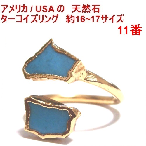 Turquoise Wrap Ring Gold 11 (3)1
