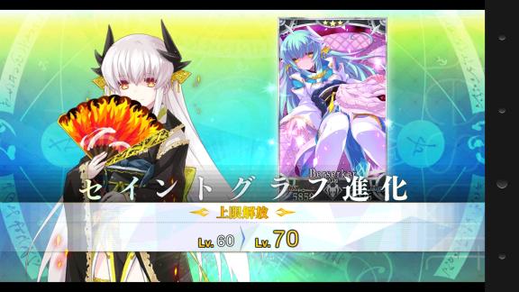 清姫最終霊基再臨