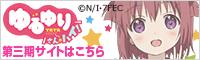 TVアニメ「ゆるゆり」スペシャルサイト