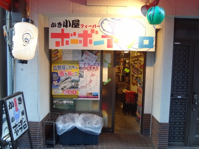 okakigoyadokidokisofubifes4.jpg