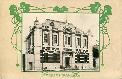 加島銀行京都支店001