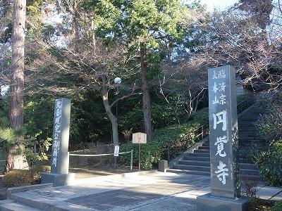2016年1月、鎌倉七福神巡りと絶品フレンチトースト