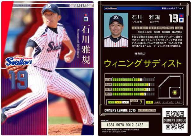 02 石川雅