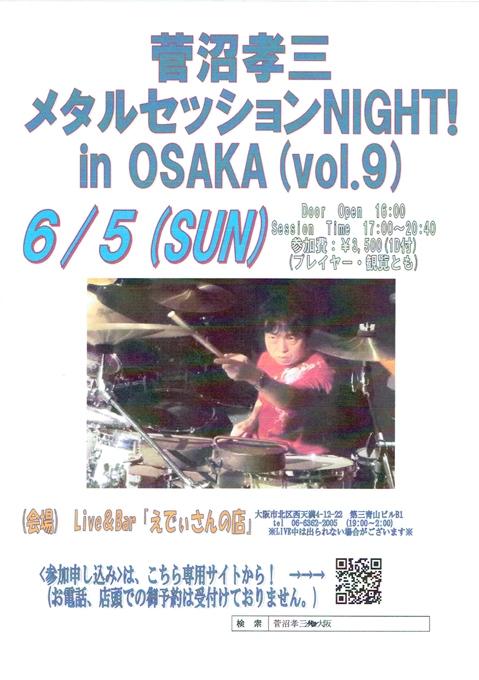 vol9-flyer.jpg