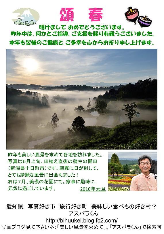 16年賀_蒲生棚田&ぜるぶブログss2