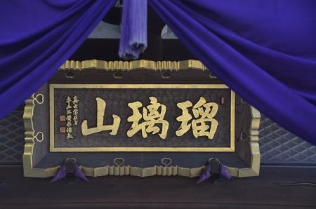20160101習志野七福神①東福寺06
