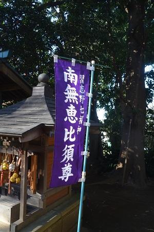 20160101習志野七福神①東福寺11