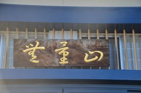 20160101習志野七福神②西光寺06