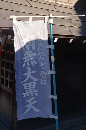 20160101習志野七福神④慈眼寺06
