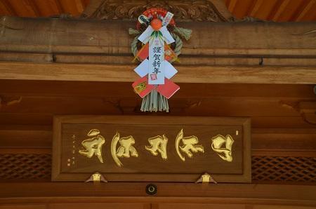 20160101習志野七福神⑤正福寺05