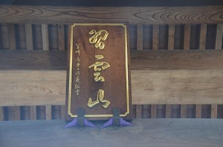 20160101習志野七福神⑥薬師寺05