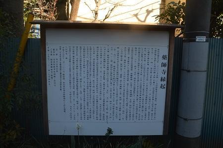 20160101習志野七福神⑥薬師寺03