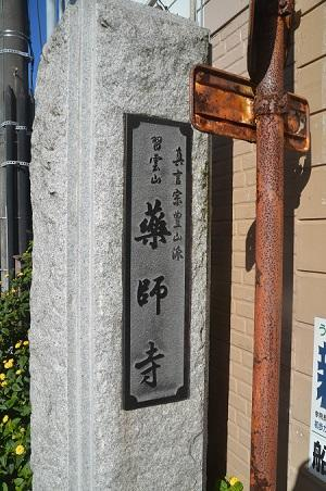 20160101習志野七福神⑥薬師寺02