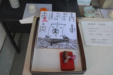 20160101習志野七福神⑦無量寺10