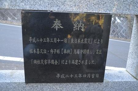 20160210妙見神社 成田・高08