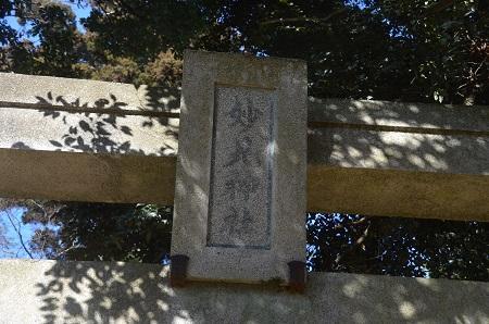 20160210妙見神社 香取・鳥羽06