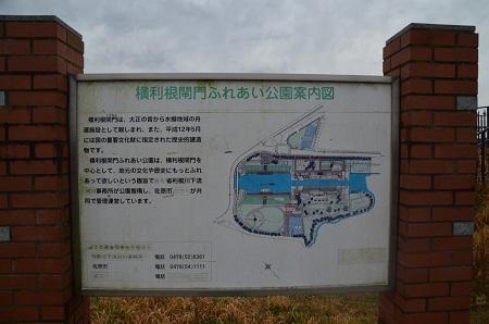 20160221横利根閘門ふれあい公園04