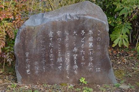 20160221牛堀第一小学校16