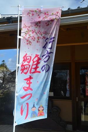 20160221行方のひなまつり 麻生編05