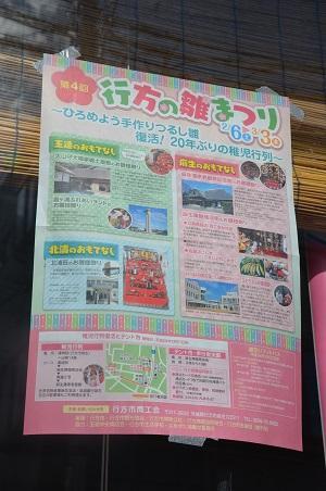20160221行方のひなまつり 麻生編14