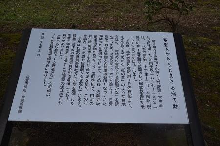 20160225佐倉城址公園12