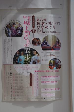 20160225城下町ひなめぐり03
