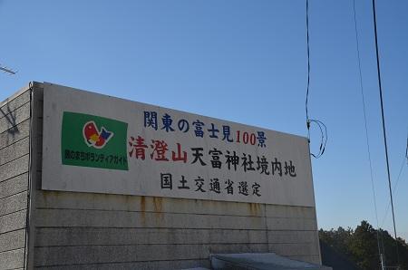 20160301富士見百景 清澄山天富神社境内01