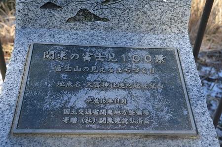 20160301富士見百景 清澄山天富神社境内11