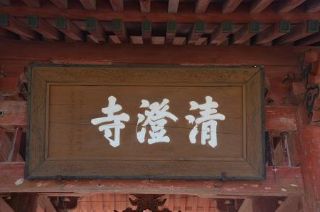 20160301清澄寺03