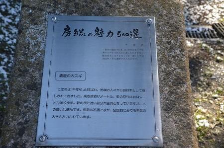 20160301清澄寺09