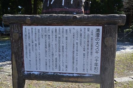 20160301清澄寺07