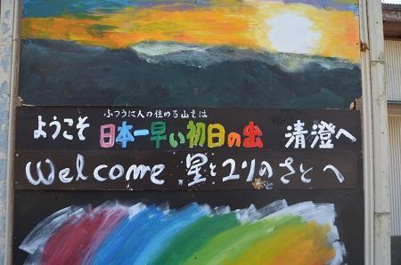 20160301大山倍達記念碑06