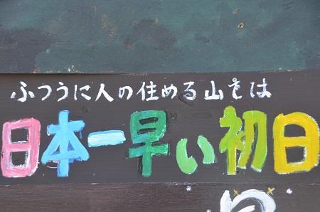 20160301大山倍達記念碑07