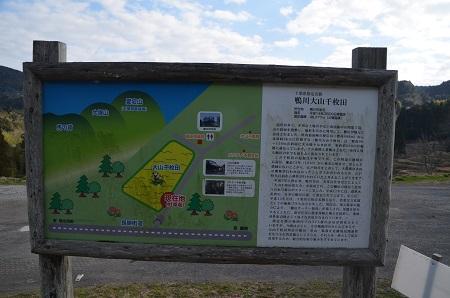 20160301大山千枚田03