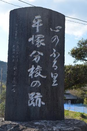 20160301大山小学校平塚分校跡04