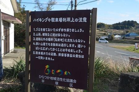 20160301大山小学校平塚分校跡15