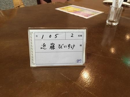 20160307サンロード17