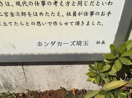 20160302二ノ宮像06