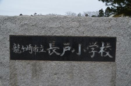 20160402長戸小学校03