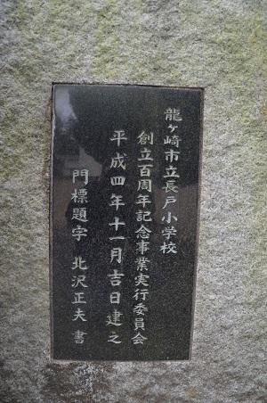 20160402長戸小学校15