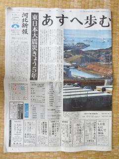 2016年3月11日朝刊 (1)