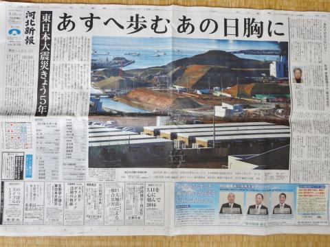 2016年3月11日朝刊 (2)