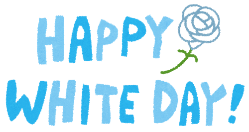 happy_white_day_20160319204712516.png
