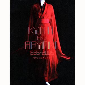 682KYOTO AND BEYOND 1985-2005 ワダエミの衣装世界