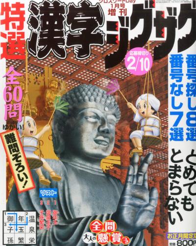 雑誌「特選 漢字ジグザグ」表紙イラストレーション